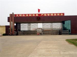 '广东省三水劳教所'