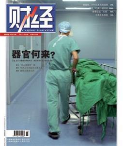'《财经》杂志'