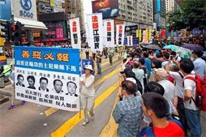 年7月,法轮功学员在香港举行反迫害大游行'