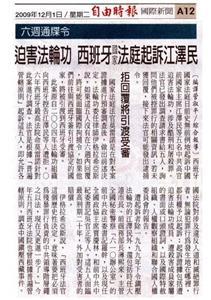 年12月1日的《自由时报》'