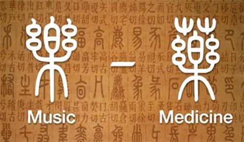 2021-2-13-music-medicine_01--ss.jpg