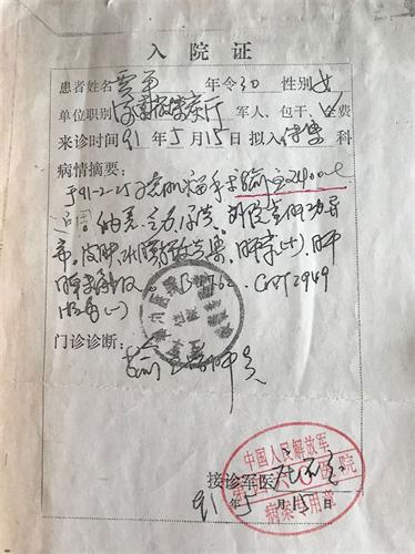 '图2:当年在郑州解放军空军医院的《住院证明》。'