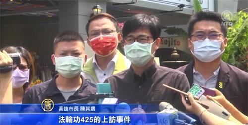 '图4:高雄市长陈其迈表示,四二五和平上访事件是一个重要里程碑。'