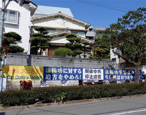 '图:日本熊本法轮功学员在中领馆前抗议中共迫害,纪念四二五和平上访。'