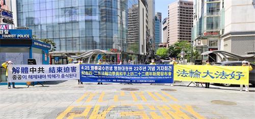 '图1:韩国法轮功学员分别同步在首尔、釜山、光州和济州四处,举办了纪念四・二五和平上访记者会。图为在首尔明洞入口的驻韩中共大使馆前举行记者会的场景。'