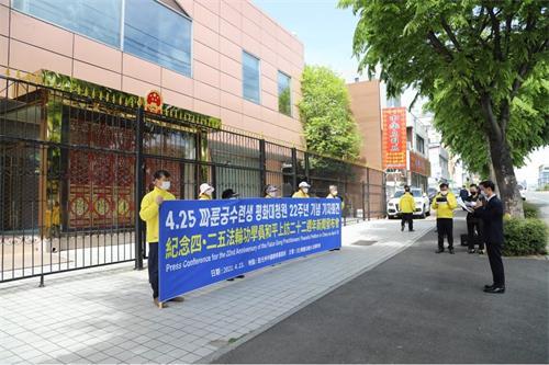 '图2:韩国法轮功学员分别同步在首尔、釜山、光州和济州四处,举办了纪念四・二五和平上访记者会。图为在中共驻光州总领事馆前举行记者会的场景。'