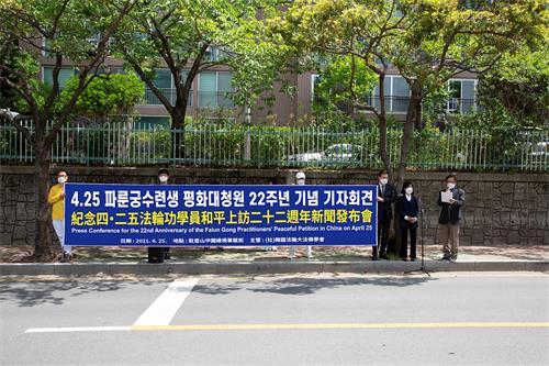 '图3:韩国法轮功学员分别同步在首尔、釜山、光州和济州四处,举办了纪念四·二五和平上访记者会。图为在中共驻釜山总领事馆前举行记者会的场景。'