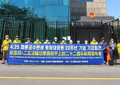 '图4:韩国法轮功学员分别同步在首尔、釜山、光州和济州四处,举办了纪念四·二五和平上访记者会。图为在中共驻济州总领事馆前举行记者会的场景。'