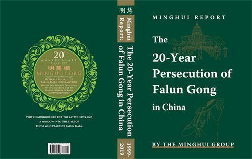 图2:《明慧报告:法轮功在中国大陆被迫害二十年》英文书籍封面与封底