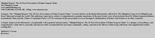 图5:美国中西部书评的评论员迈克尔·卡森(Michael J. Carson)二零二零年四月推荐《明慧二十年报告》