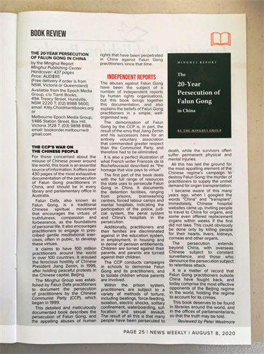 图7:二零二零年八月八日出版的澳洲《新闻周刊》(News Weekly)刊登文章推荐《明慧二十年报告》。