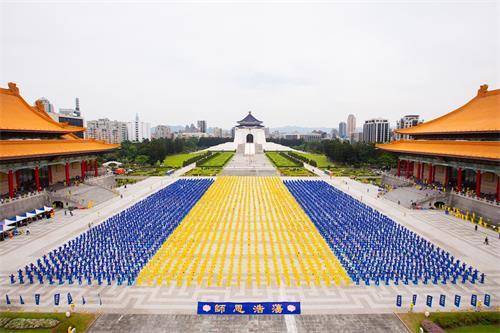 '图2~3:二零二一年五月一日,五千二百多名台湾法轮功学员集聚台北中正纪念堂前自由广场排字,并恭祝伟大的师尊生日快乐。'