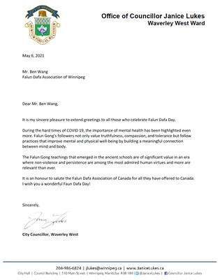 '图11:温尼伯WaverleyWestWard选区市议员卢卡斯(JaniceLukes)的贺信'