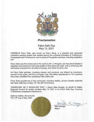 '图5:新斯科舍省(NovaScotia)省府哈利法克斯(Halifax)的市长迈克·萨维奇(MikeSavage)的贺信。'