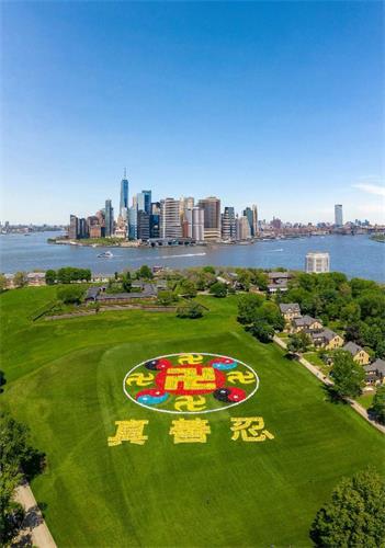 '美国纽约五千名法轮功学员排巨型法轮图形(明慧网)'