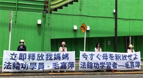 '图:部份日本法轮功学员们,于二零二一年六月十二日,来到中共驻东京大使馆前,要求中共当局立刻释放毛嘉萍女士,和其他被绑架的法轮功学员,停止残酷迫害。'