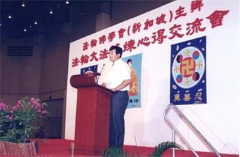 图4:师父在一九九八年的新加坡法会上讲法。