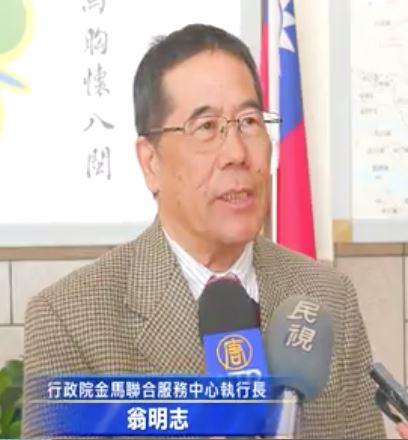 '图4:行政院金马联合服务中心执行长翁明志。'