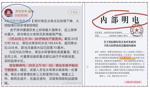 2021-7-23-mh-china-zhengzhou-big-flood-02--ss.jpg