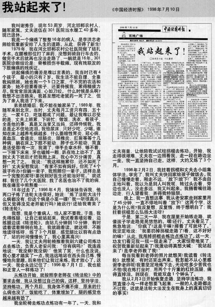 2021-7-26-shifu-chuanfa_19.jpg
