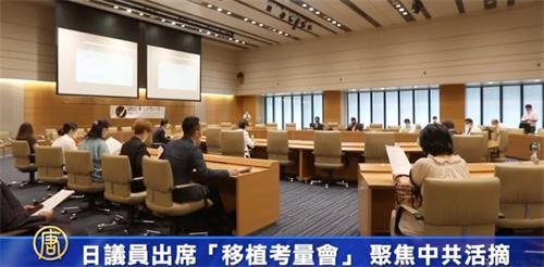 """'图1:日本多位议员出席七月二十七日在东京众议院议员会馆举办""""中国器官移植考量会""""会议,聚焦中共活摘器官问题。'"""