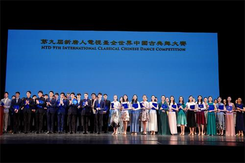 """'图1:第九届新唐人电视台""""全世界中国古典舞大赛""""于二零二一年九月二日至五日,在纽约州的SugarLoaf表演艺术中心举办。这次大赛高手如云。图为九月五日傍晚的颁奖典礼。'"""